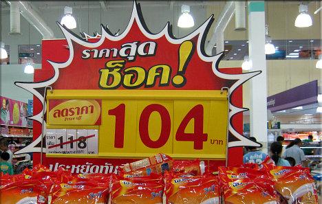 Baht Price Tag
